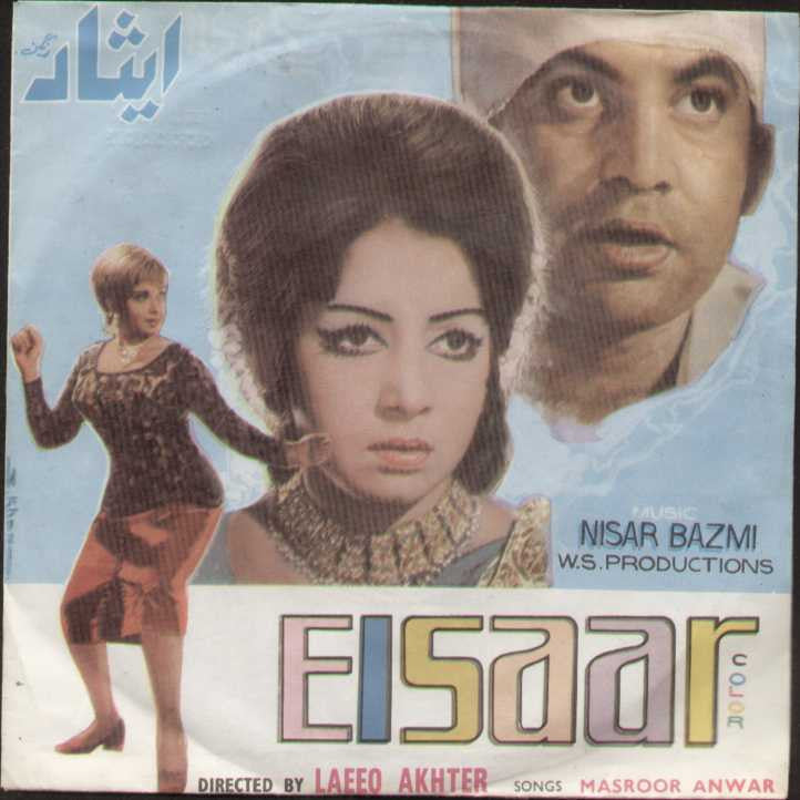 Elsaar Hindi Bollywood Vinyl EP