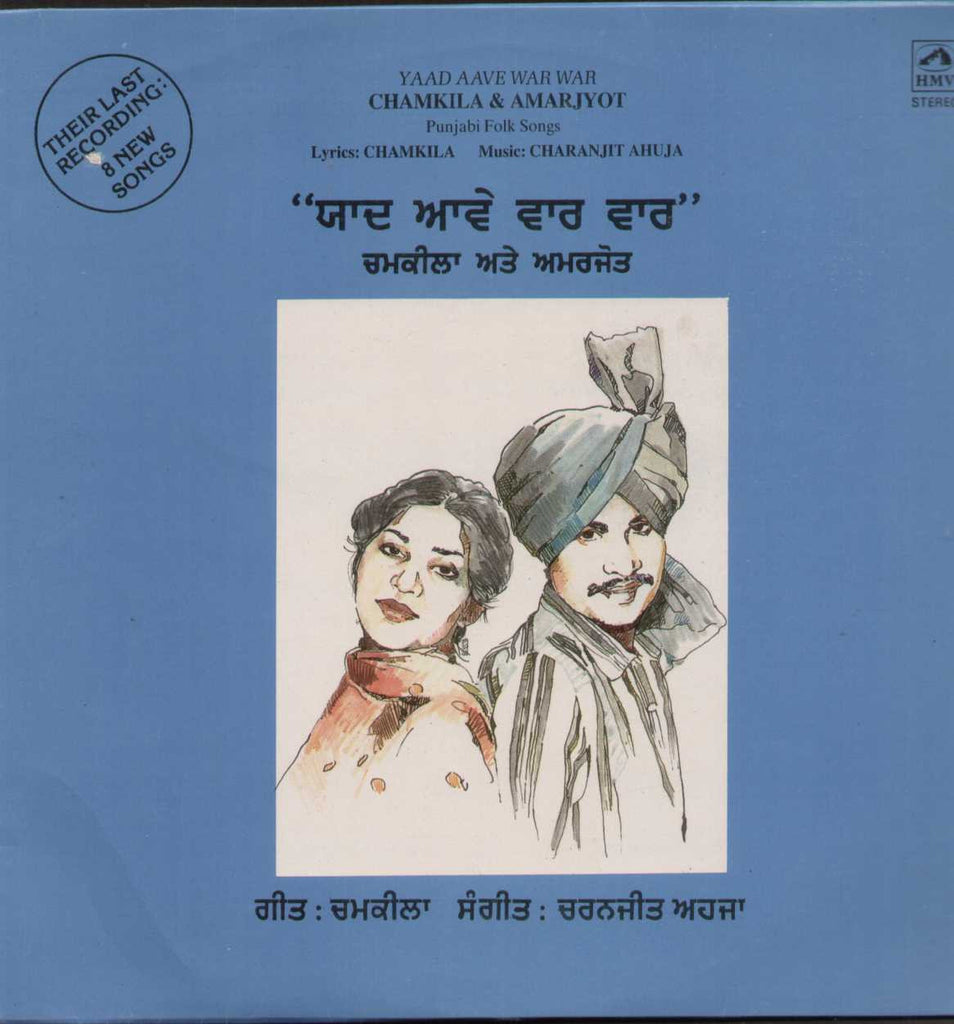 Chamkila And Amarjyot Punjabi Bollywood Vinyl LP