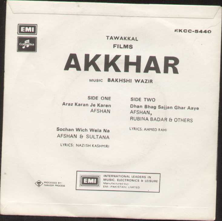 Akkhar Vol 2 Pakistani Bollywood Vinyl EP