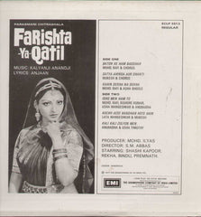 Farishta-Ya-Qatil 1977 Bollywood Vinyl LP