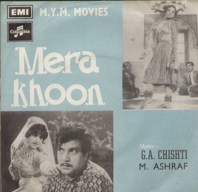 Mera Khoon Bollywood Vinyl EP
