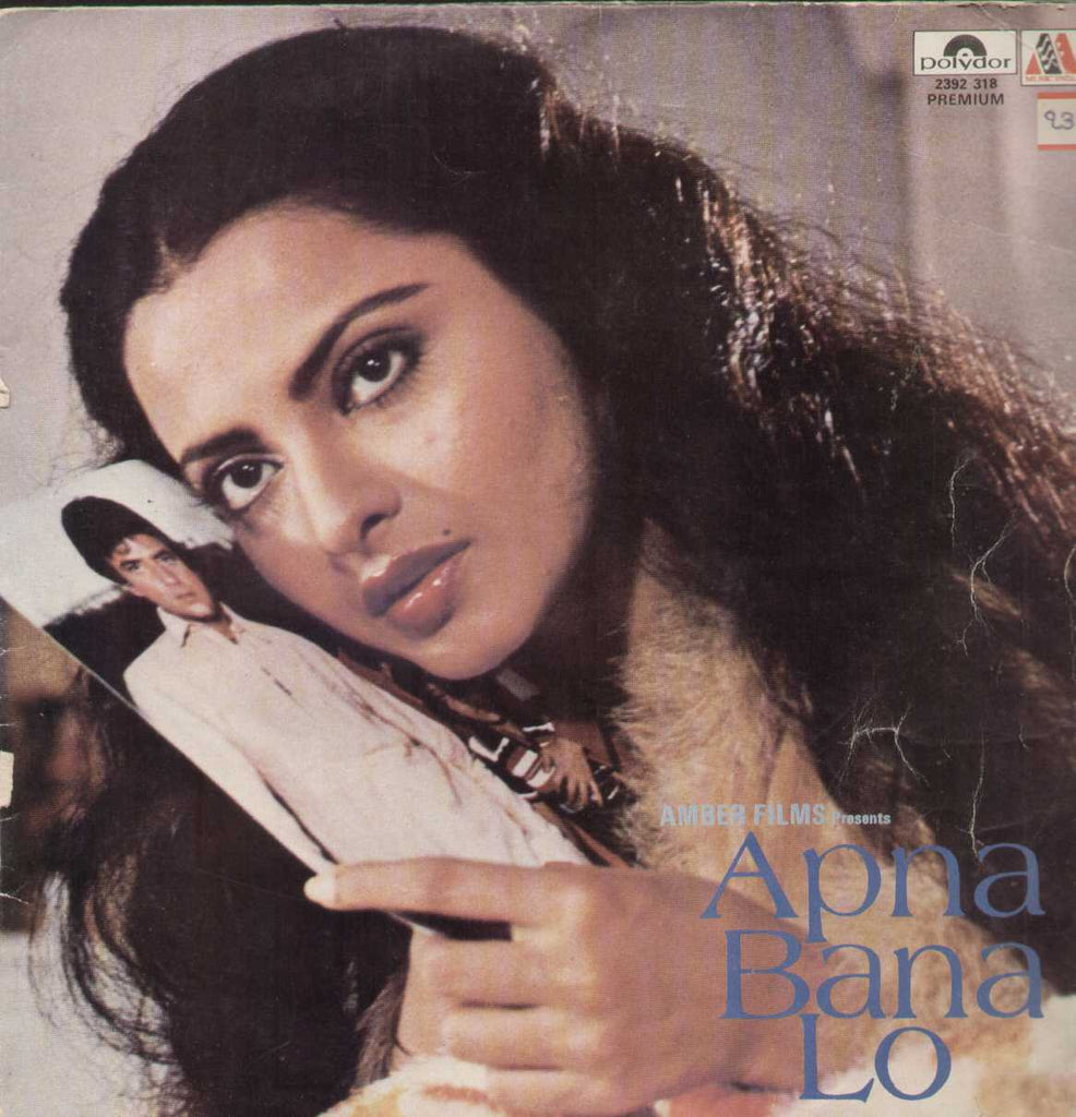 Apne Bano Lo 1982 Bollywood Vinyl LP