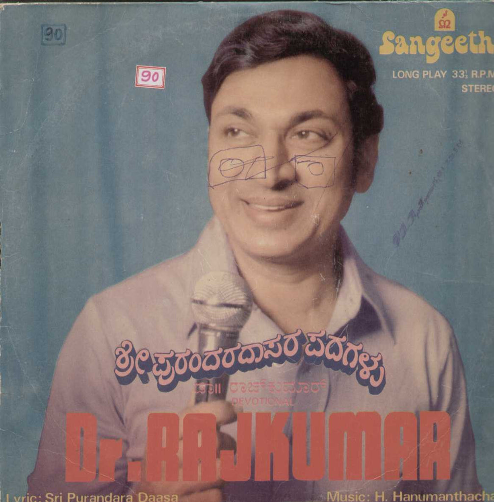 Dr. Rajkumar Devotional Bollywood Vinyl LP