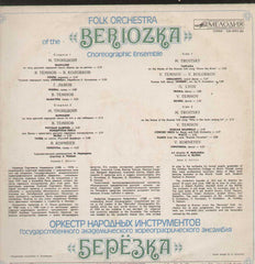 Folk Orchestra Off The Beriozka Choreographic Ensemble English Vinyl LP