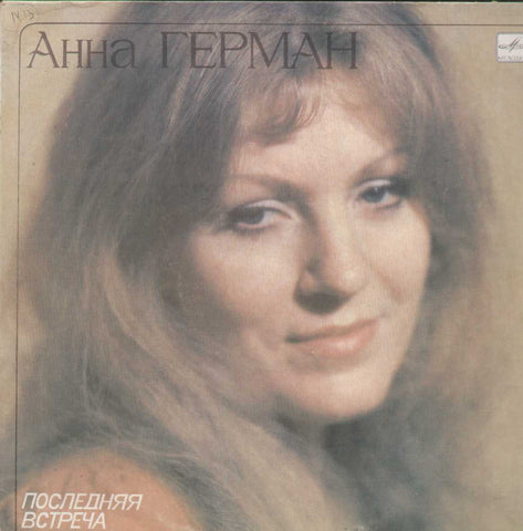 Ahha Tepmah English Vinyl LP