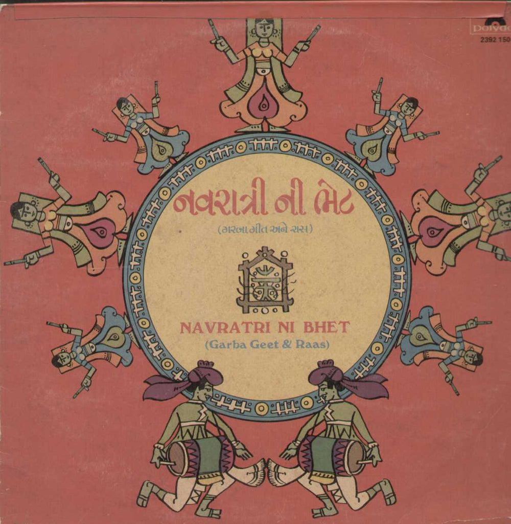 Navratri Ni Bhet (Garba Geet And Raas) Bollywood Vinyl LP