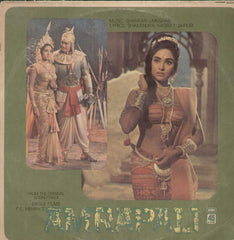 Amrapali 1979 Bollywood Vinyl LP