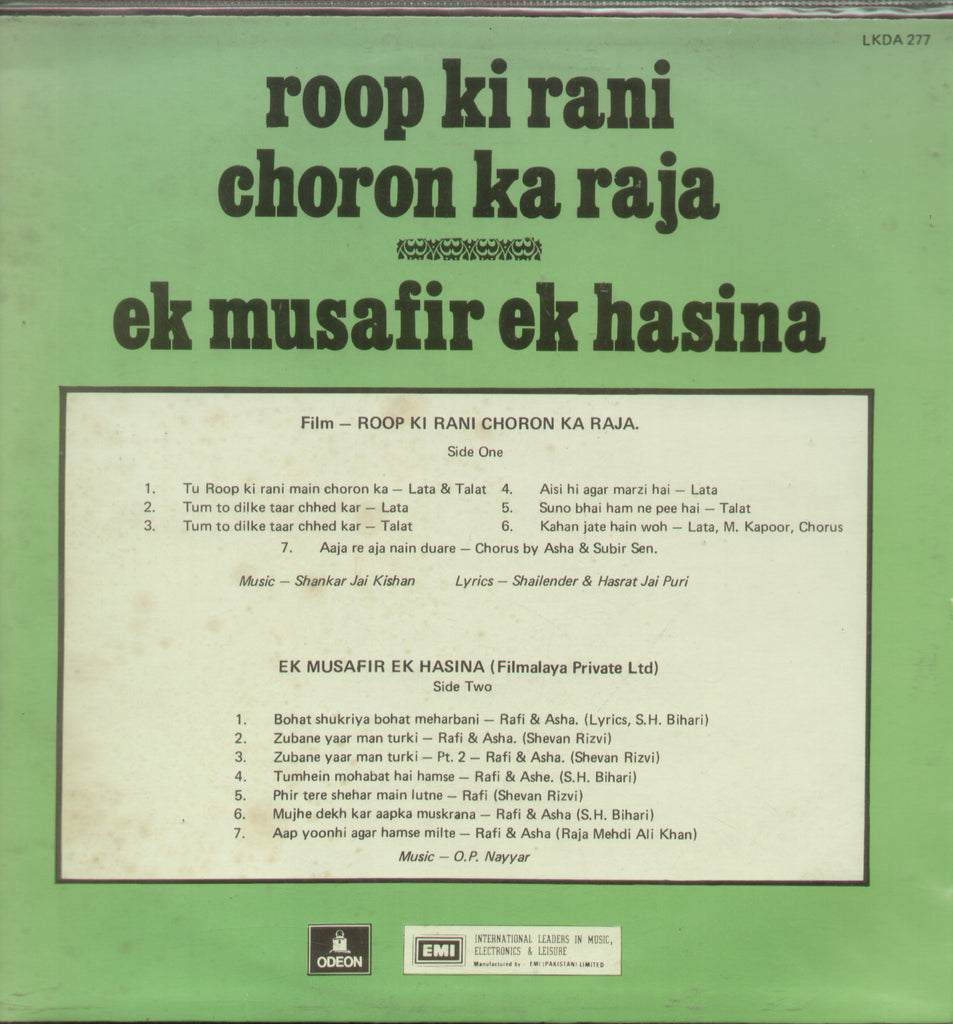 Roop Ki Rani Choron Ka Raja 1960 - Hindi Bollywood Vinyl LP