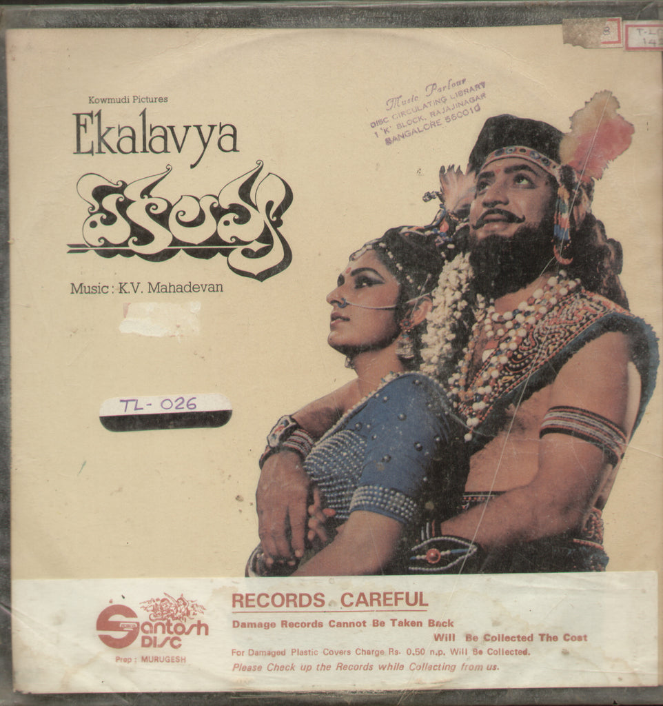 Ekalavya - Bollywood Vinyl LP