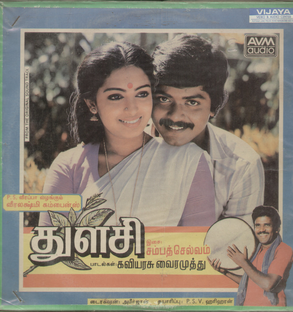 Thulasi - Tamil Bollywood Vinyl LP