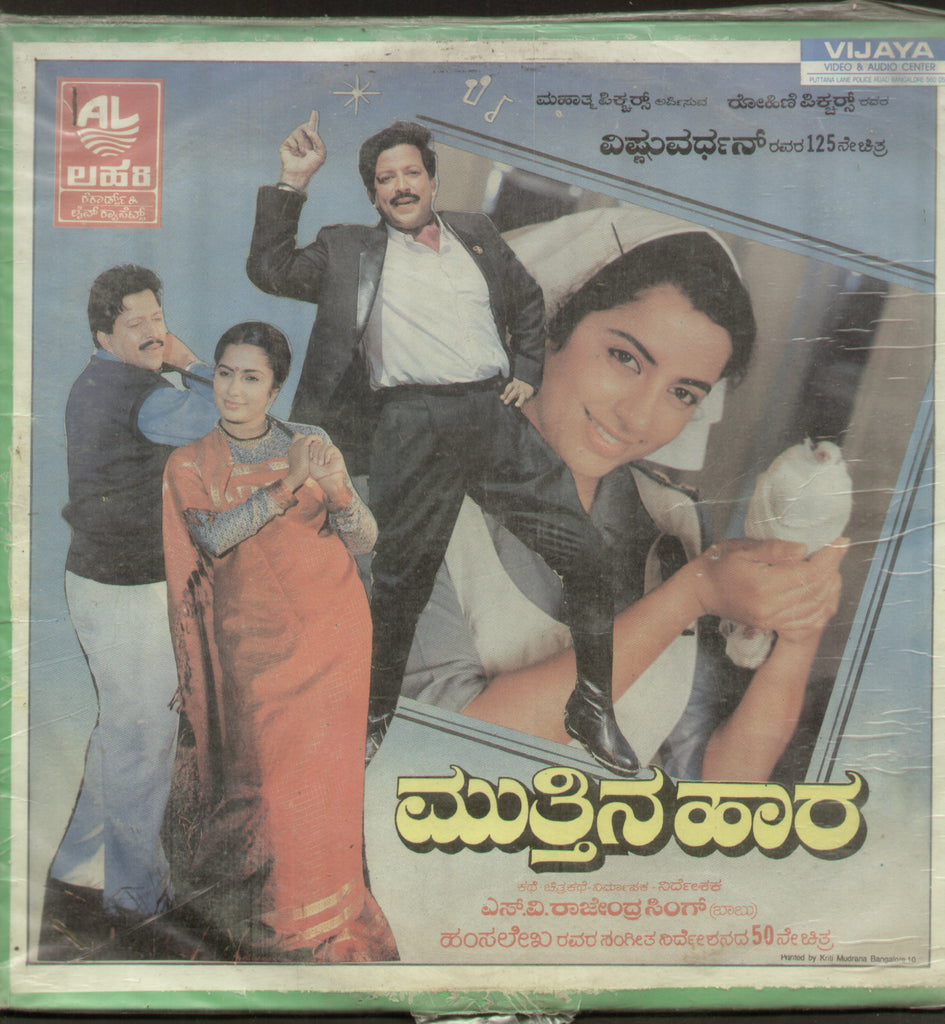 Muthina Haara - Kannada Bollywood Vinyl LP