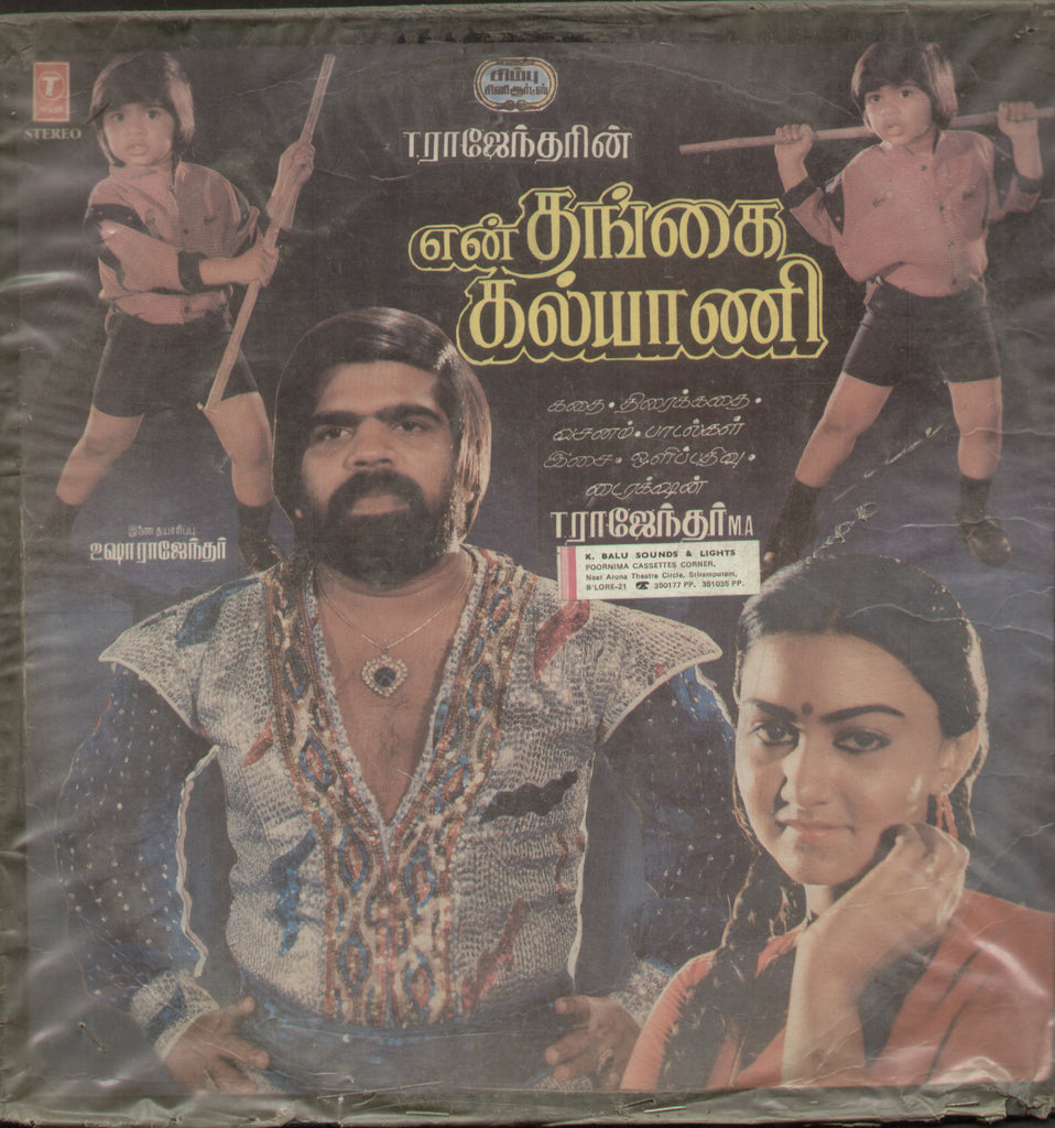 En Thangai Kalyani - Tamil Bollywood Vinyl LP