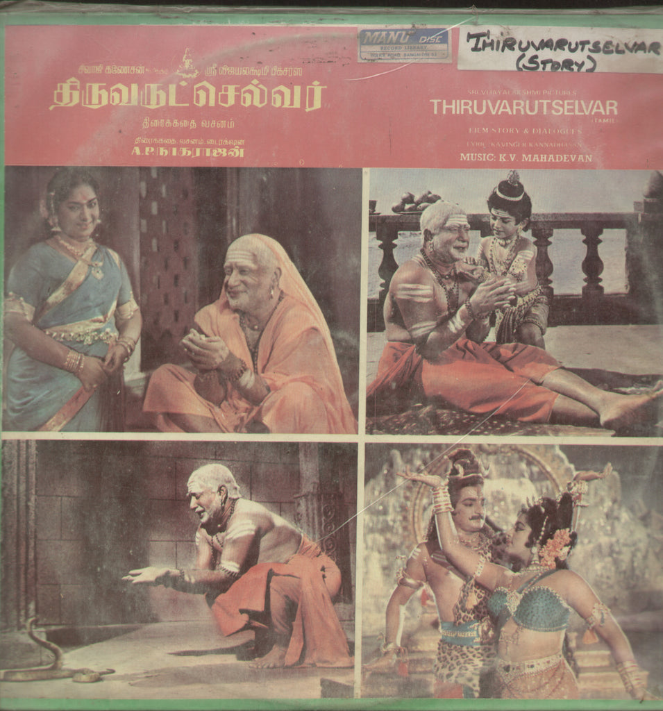 Thiruvarutselvar 1985 - Tamil Bollywood vinyl  LP
