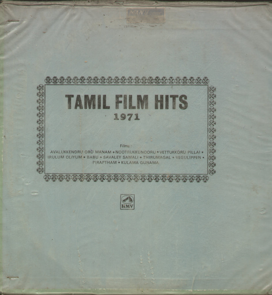 Tamil Film Hits 1971 - Tamil Bollywood Vinyl LP