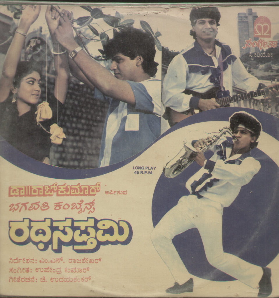 Rathasapthami 1986 - Kannada Bollywood Vinyl LP