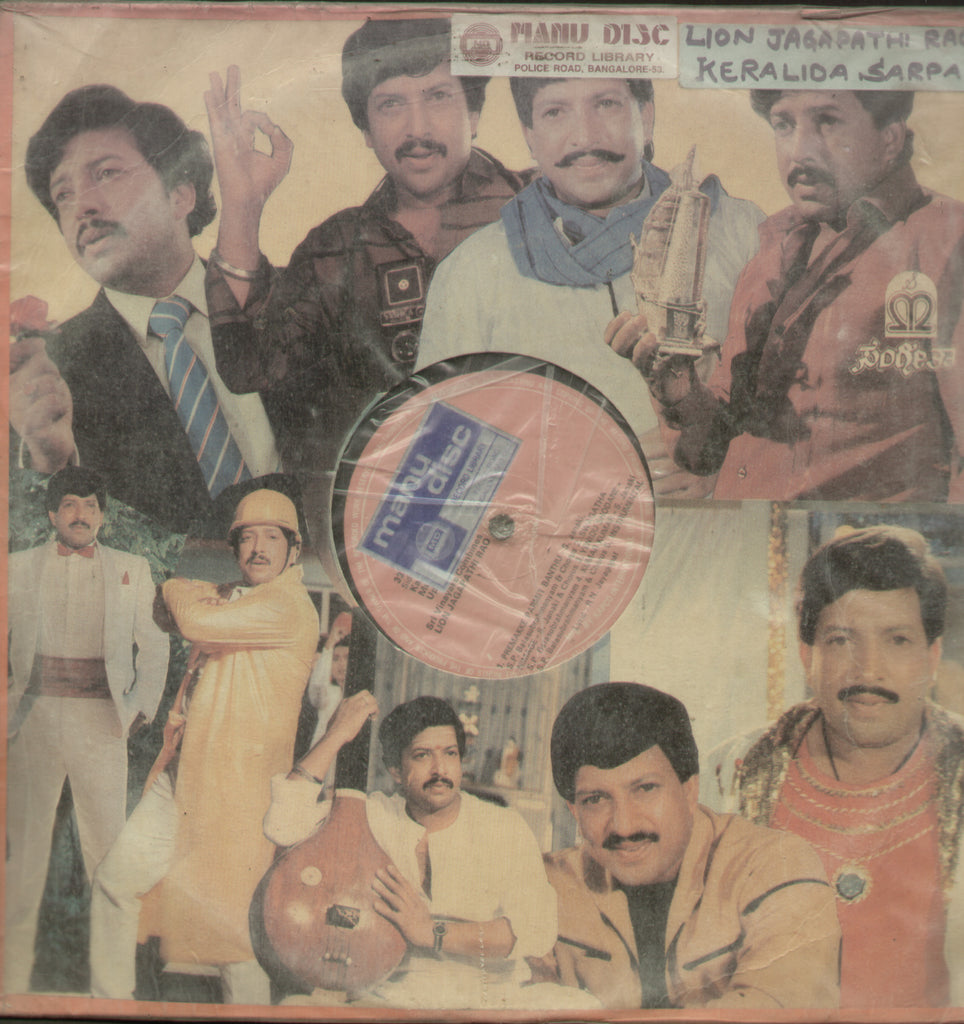 Keralida Sarpa and Lion Jagapathi Rao - Kannada Bollywood Vinyl LP