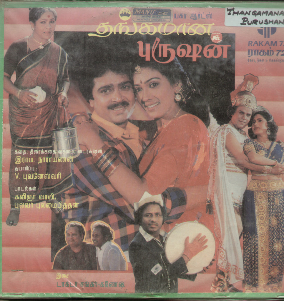 Thangamana Purushan - Tamil Bollywood Vinyl LP