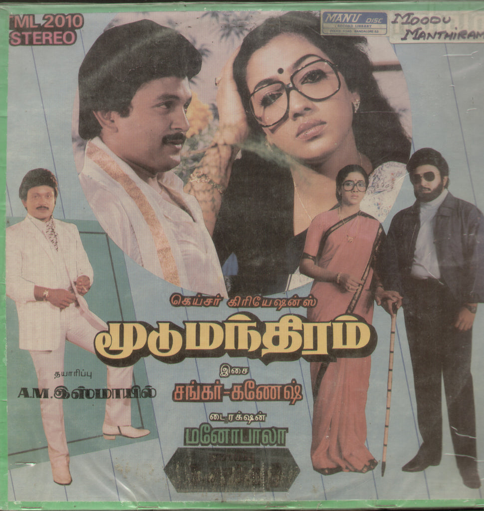Moodu Manthiram - Tamil Bollywood Vinyl LP