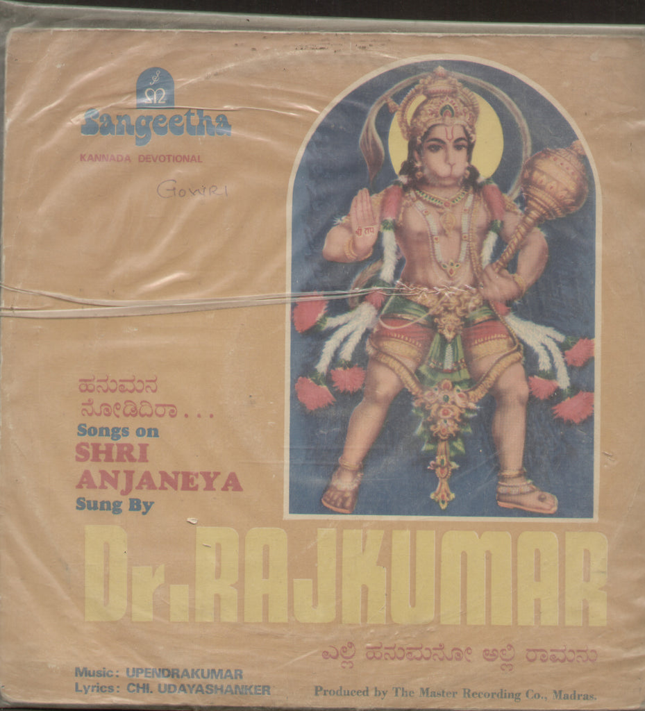 Songs on Shri Anjaneya Sung By Dr. RajKumar - Kannada Bollywood Vinyl LP