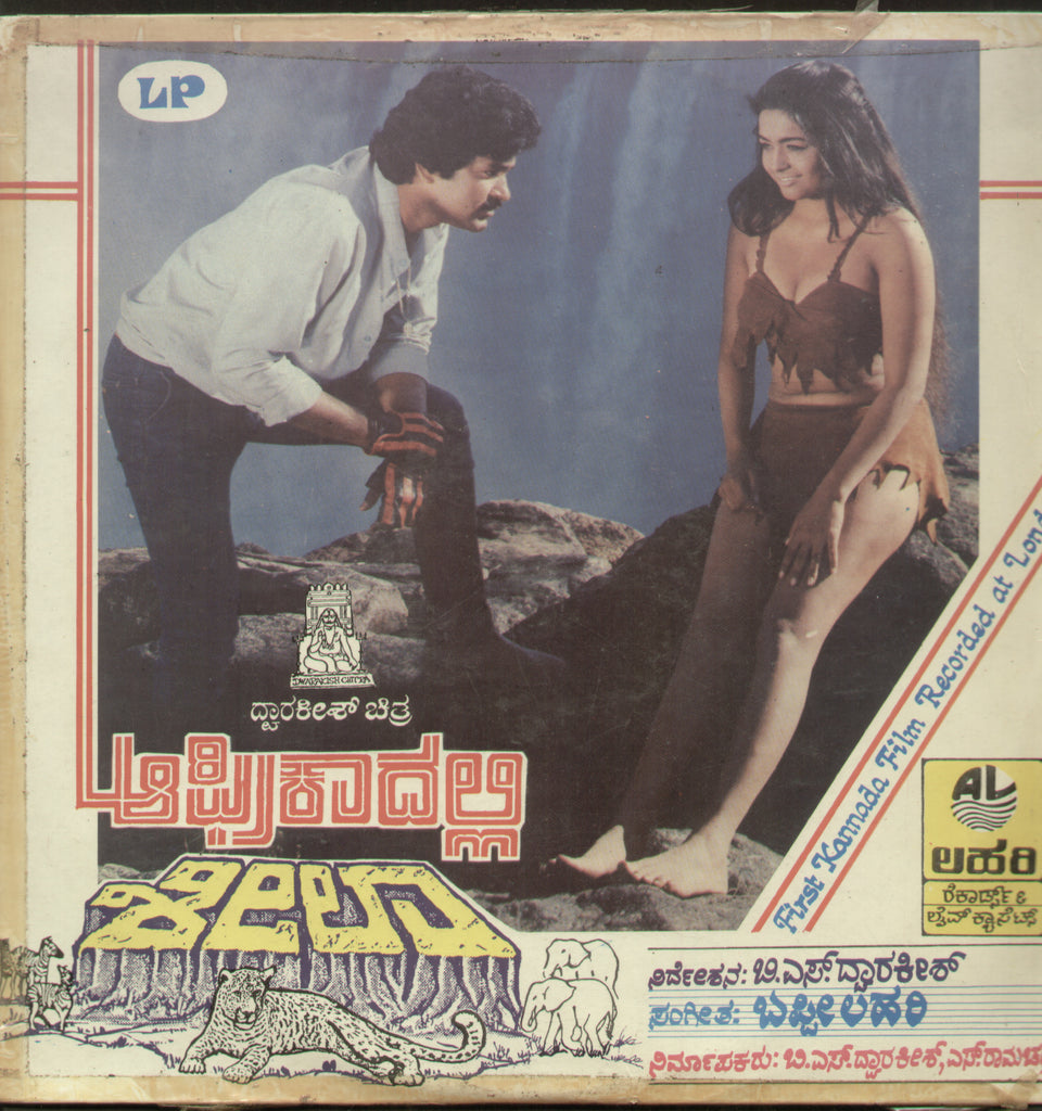 Afrikadalli Sheela 1986 - Kannada Bollywood Vinyl LP