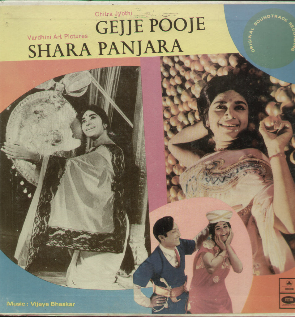 Gejje Pooje and Shara Panjara  1971 - Tamil Bollywood Vinyl LP
