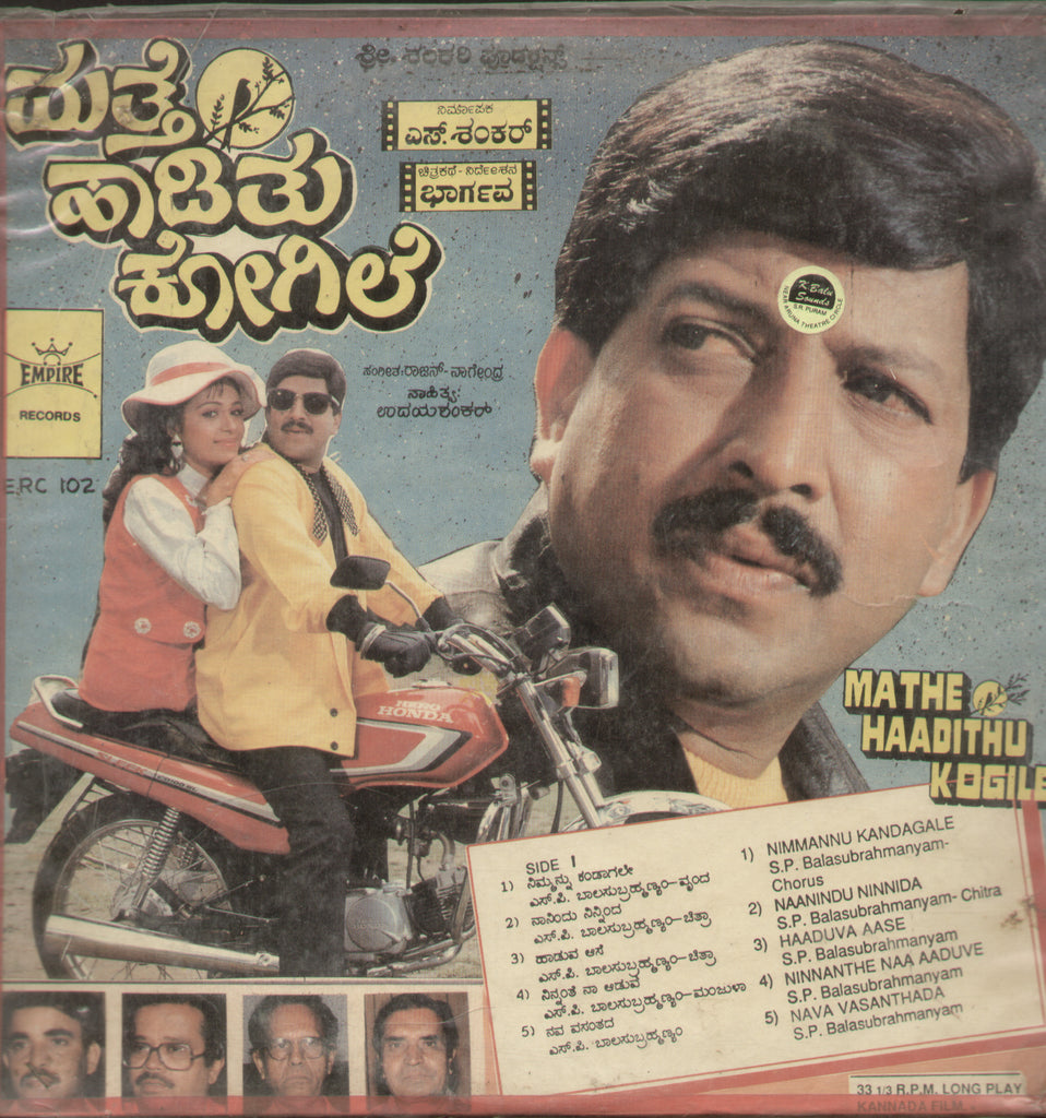 Mathe Haadithu Kogile and Ekalavya 1990 - Kannada Bollywood Vinyl LP