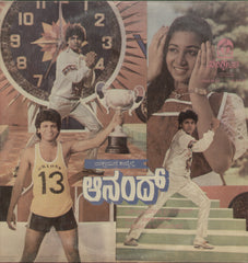 Anand 1986 - Kannada Bollywood Vinyl LP