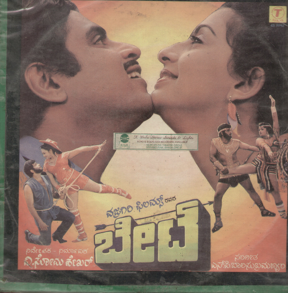 Bete 1986 - Kannada Bollywood Vinyl LP