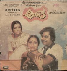 Antha 1981 - Kannada Bollywood Vinyl LP
