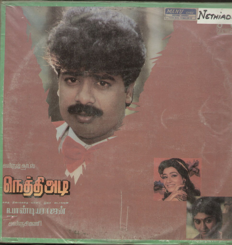 Nethiadi - Tamil Bollywood Vinyl LP