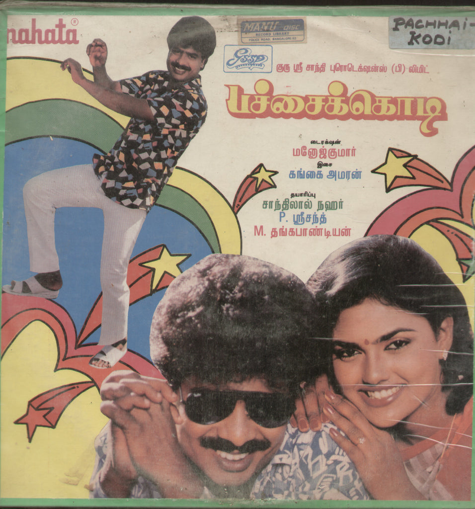 Patchai Kodi 1988 - Tamil Bollywood Vinyl LP
