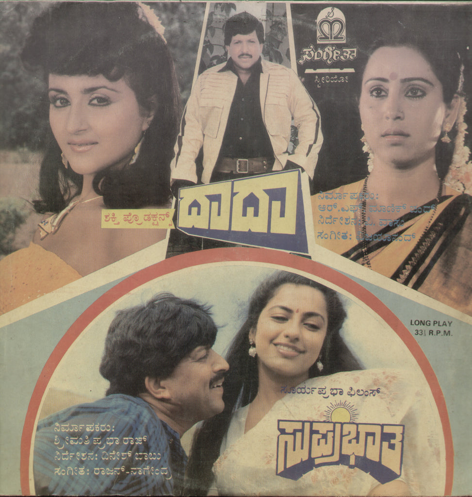 Daada and Suprabhatha 1988 - Kannada BollywoodVinyl LP