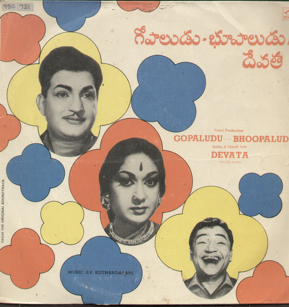 Gopaludu Bhoopaludu and Devata- Telugu Bollywood Vinyl LP