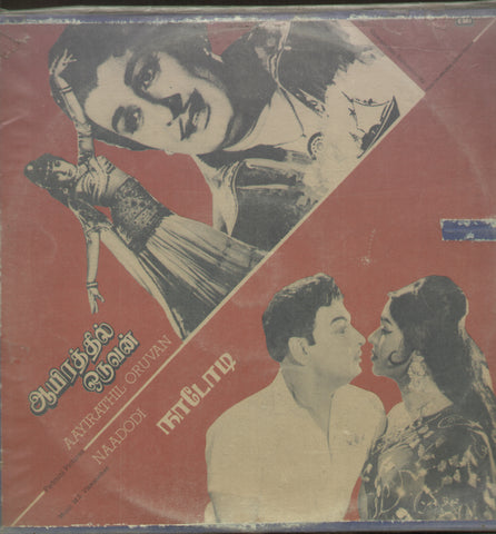 AAyirathil Oruvan and Naadodi 1982 - Tamil Bollywood Vinyl LP