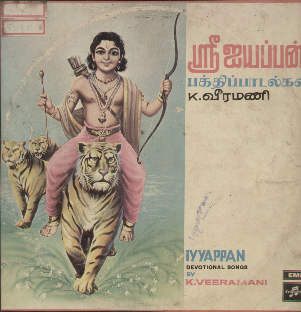 Iyyappan Devotional Songs By K. Veeramani - Tami Bollywood Vinyl LP