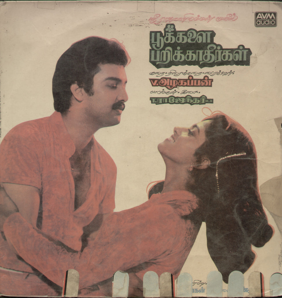 Pookkalai Parikkatheergal  1986 - Tamil Bollywood Vinyl LP