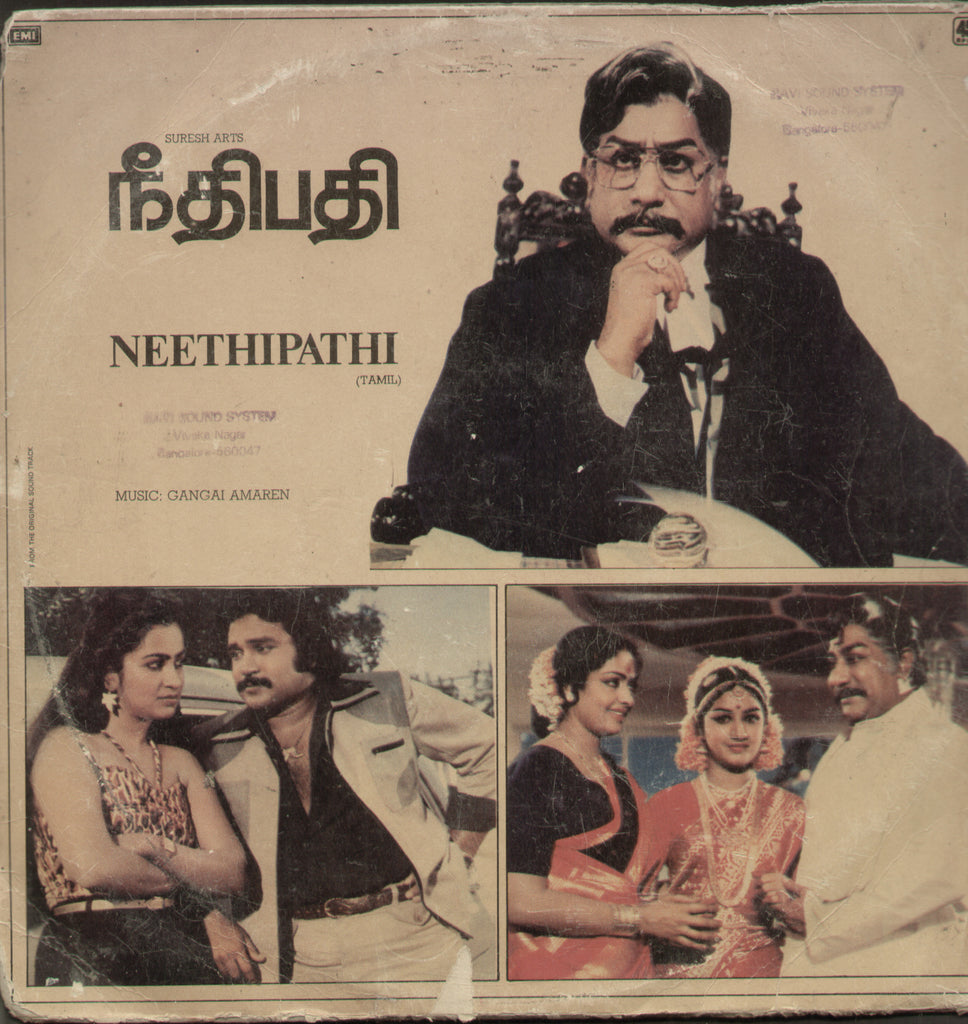 Neethipathi 1982 - Tamil Bollywood Vinyl LP