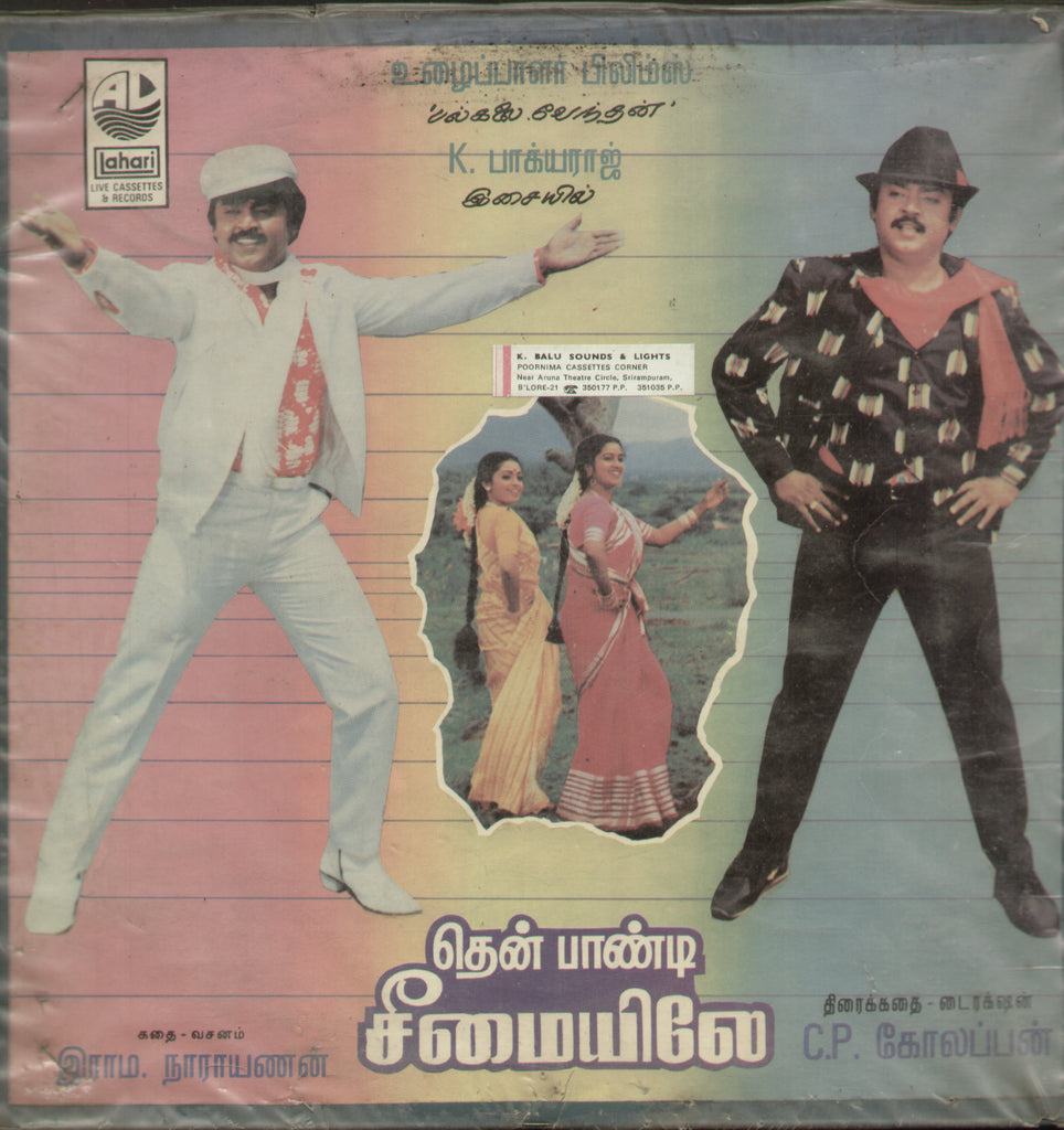 Then Pondi Chimaiyeley - Tamil Bollywood Vinyl LP