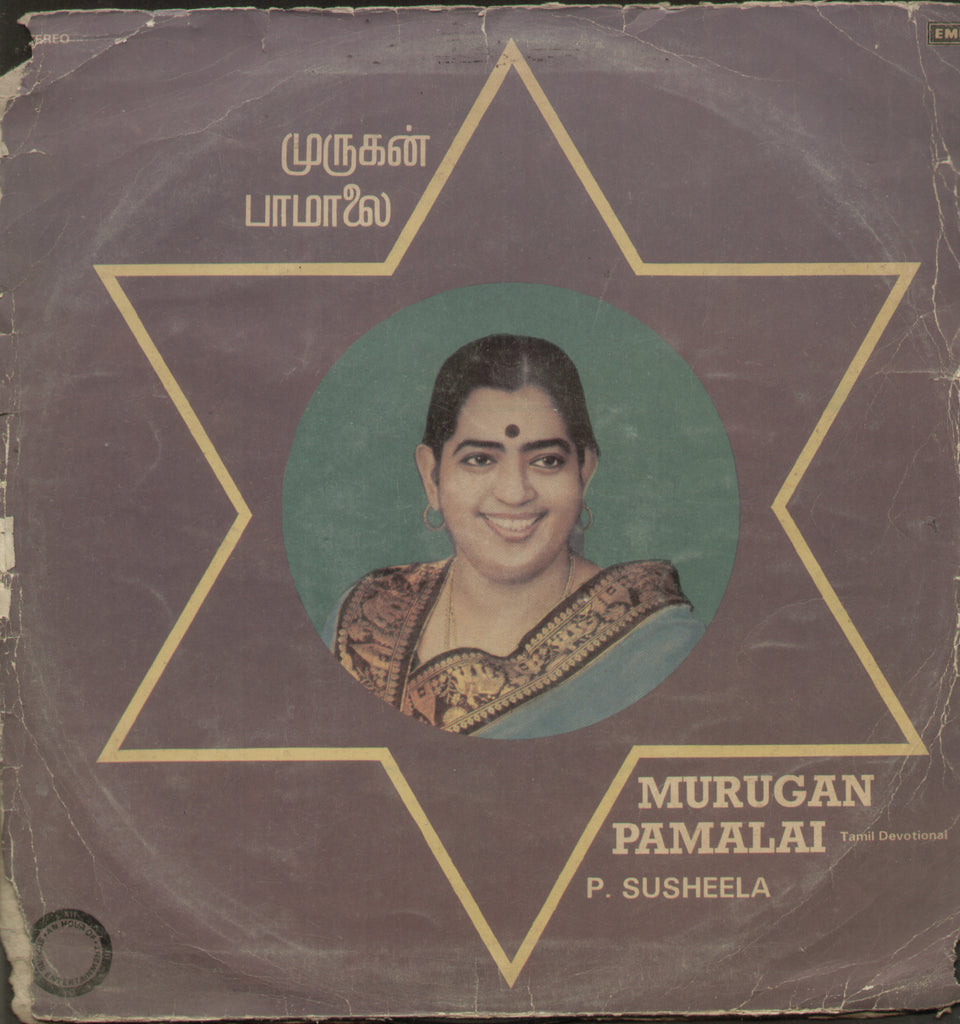 Murugan Pamalai - Tamil Bollywood Vinyl LP