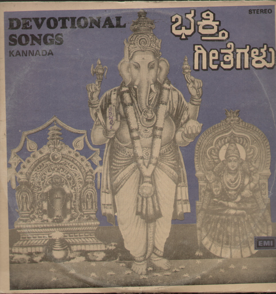 Kannada Devotional Songs - Kannada Bollywood Vinyl LP