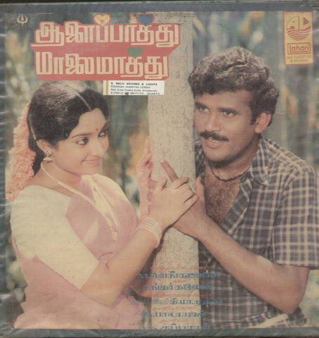 Aalay Pathu Maalai Mathu - Tamil Bollywood Vinyl LP