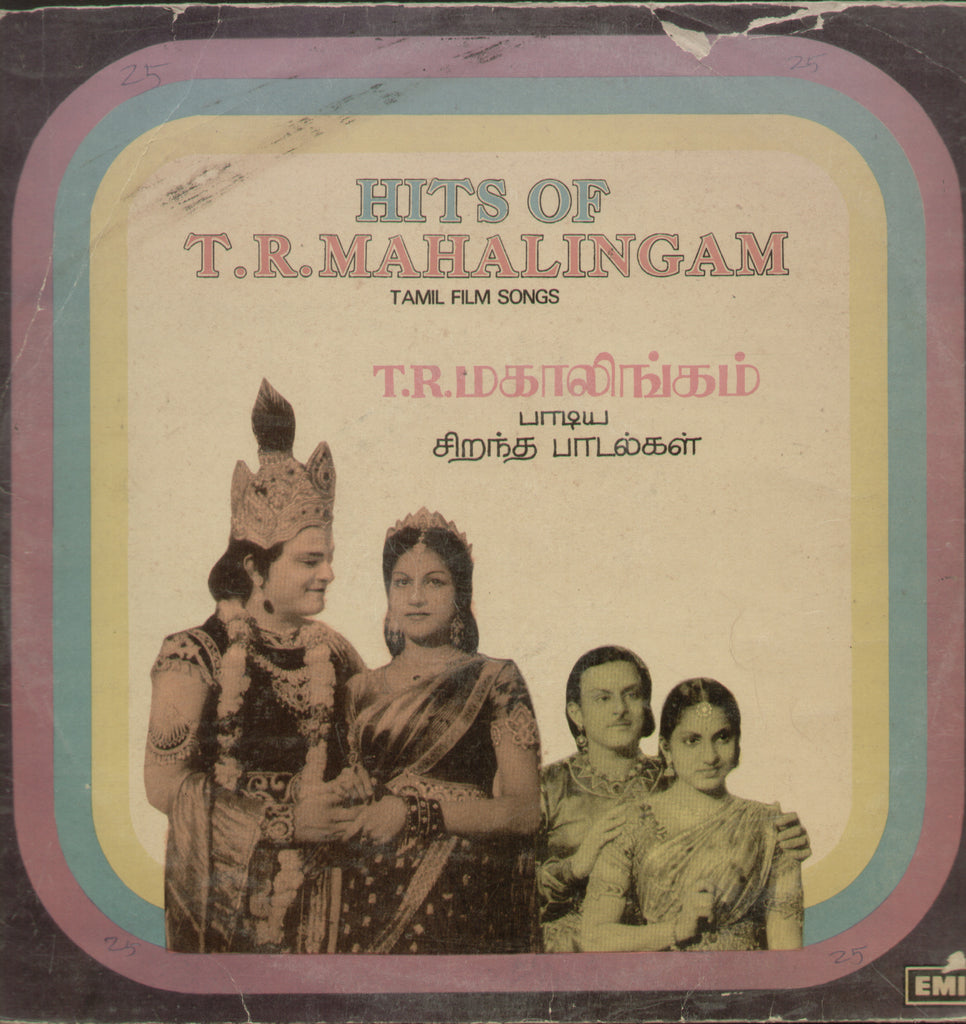 Hits of T.R Mahalingam 1979 - Tamil Bollywood Vinyl LP