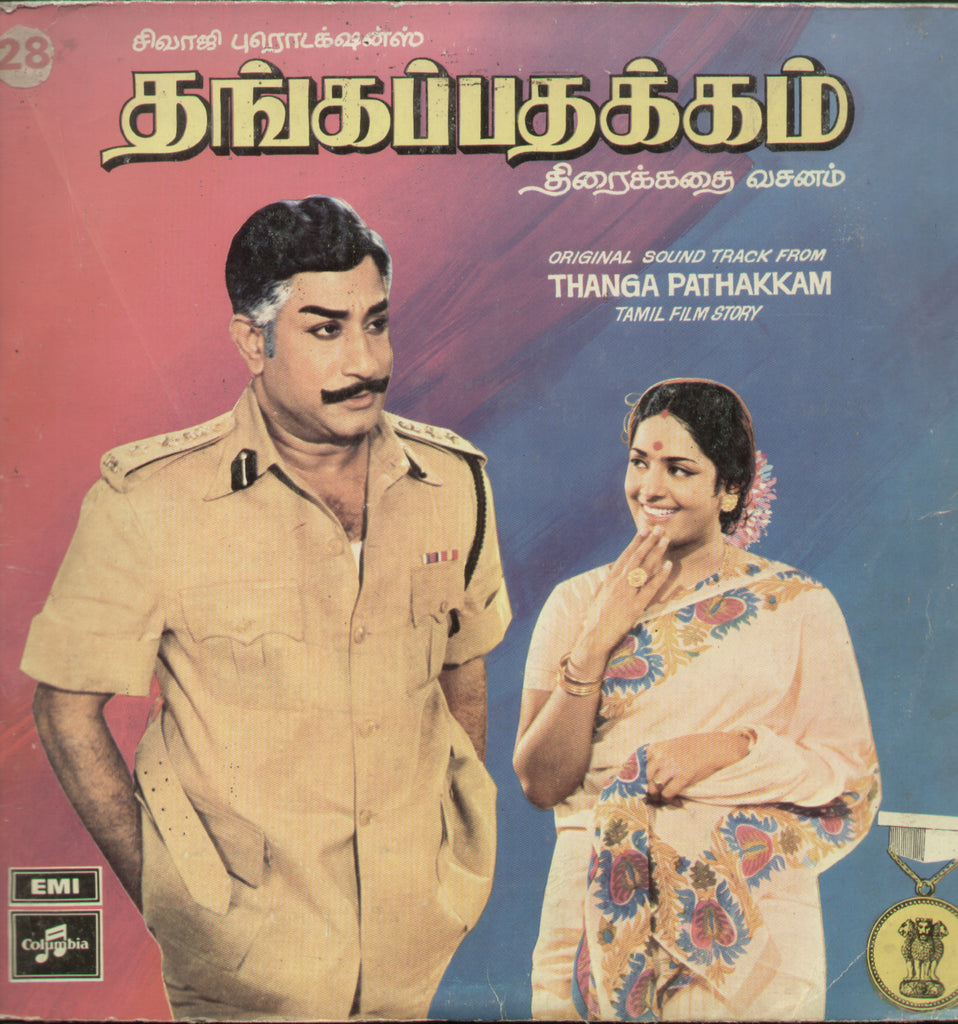 Thanga Pathakkam - Tamil Bollywood Vinyl LP