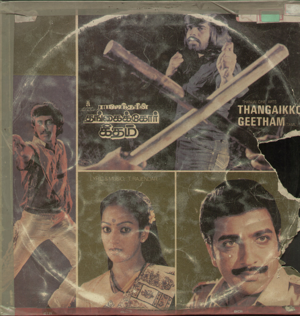 Thangaikkor Geetham 1983 - Tamil Bollywood Vinyl LP