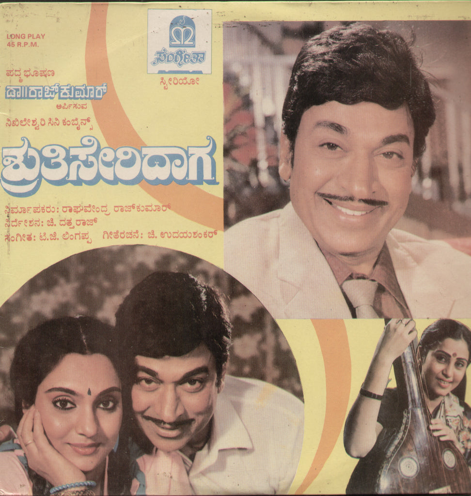 Shruthi Seridaga  1989 - Kannada Bollywood Vinyl LP