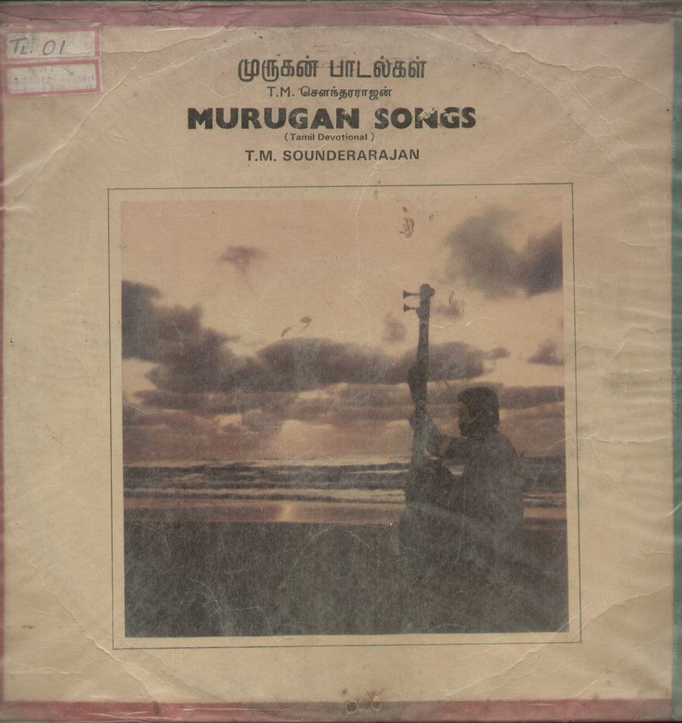Murugan Songs T.M. Sounderarajan 1979 - Tamil Bollywood Vinyl LP