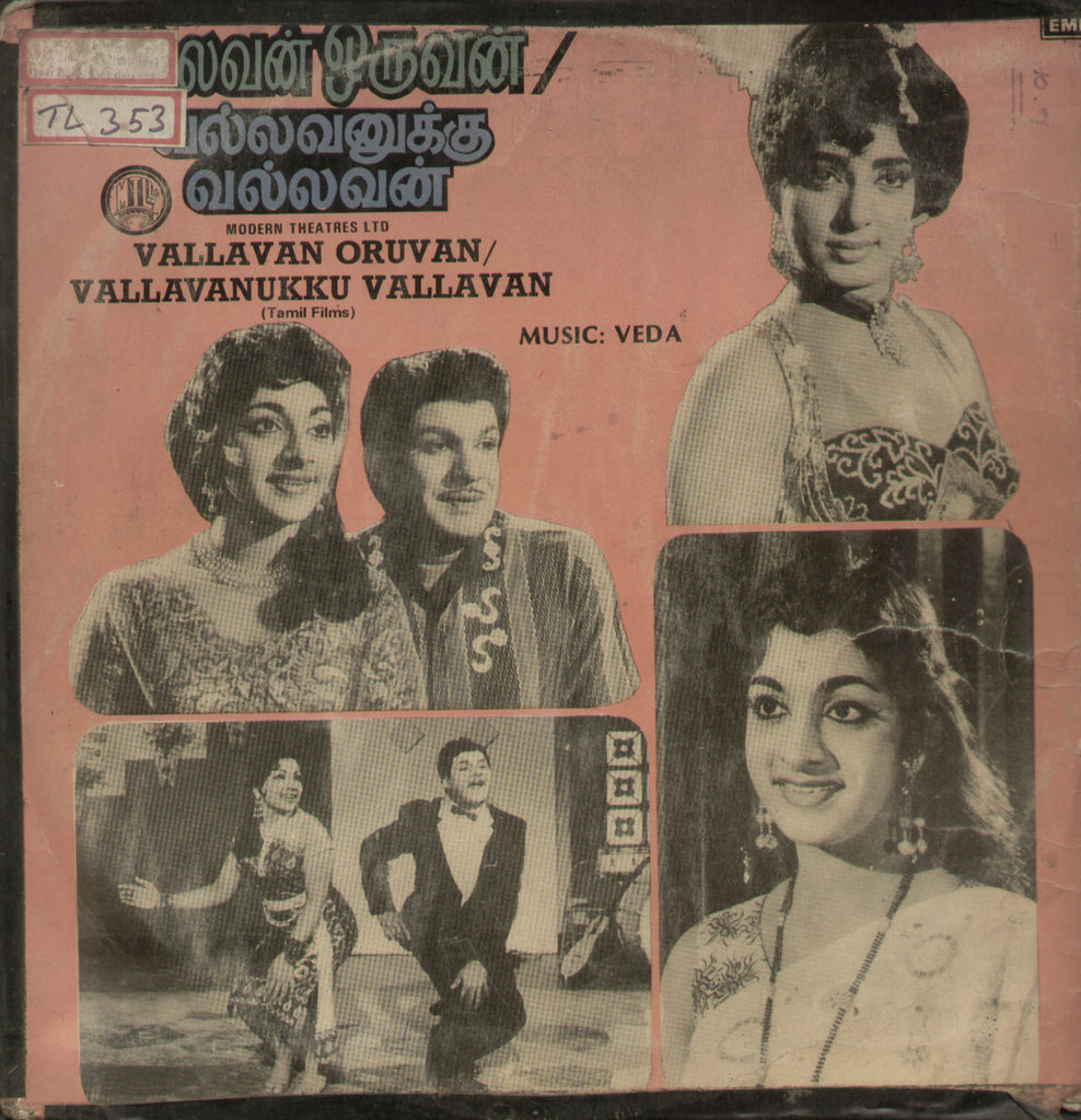 Vallavan Oruvan and Vallavanukku Vallavan  1985 - Tamil Bollywood Vinyl LP
