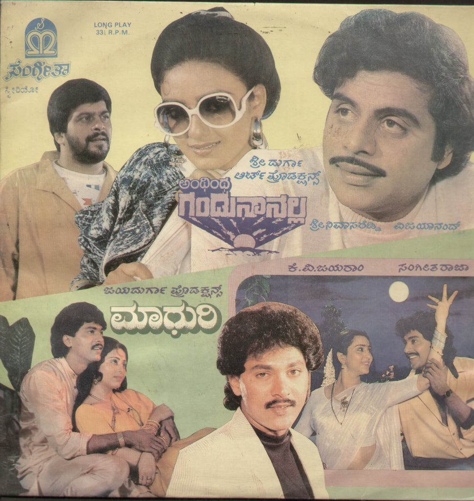 Anthintha Gandu Nanalla  and Madhuri 1989 - Kannada Bollywood Vinyl LP