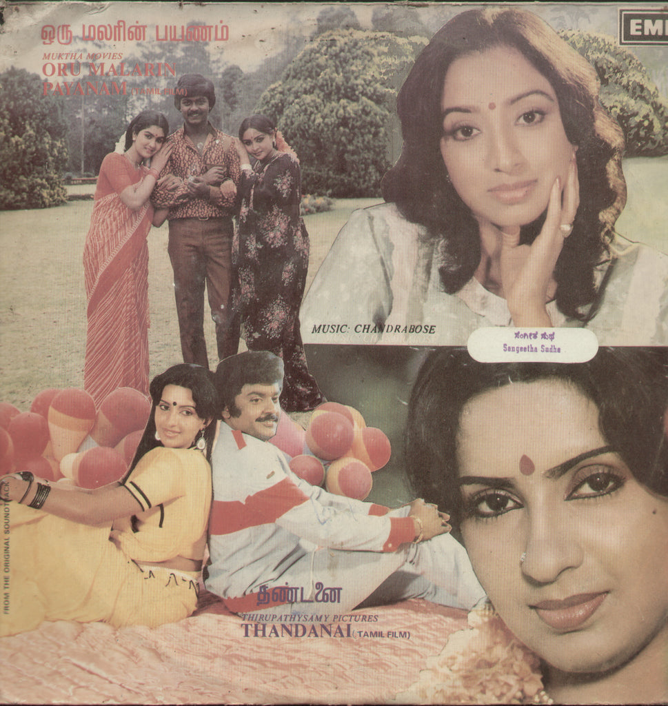 Oru Malarin Payanam and Thandanai - Tamil Bollywood Vinyl LP