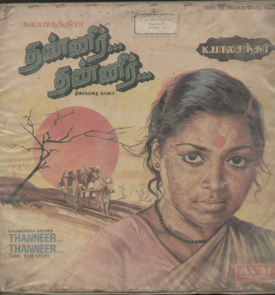 Thanneer Thanneer - Tamil Bollywood Vinyl LP